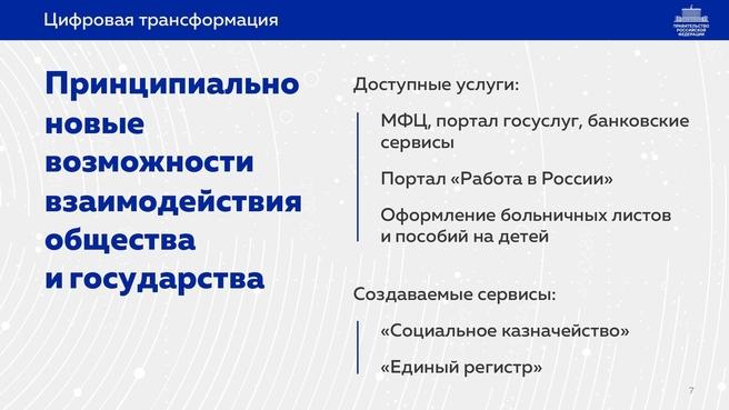 К отчёту о результатах деятельности Правительства России за 2020 год. Слайд 07