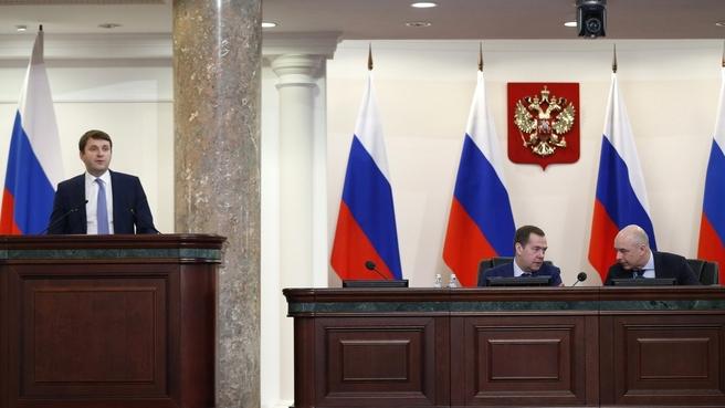 Выступление Максима Орешкина на расширенной коллегии Министерства финансов