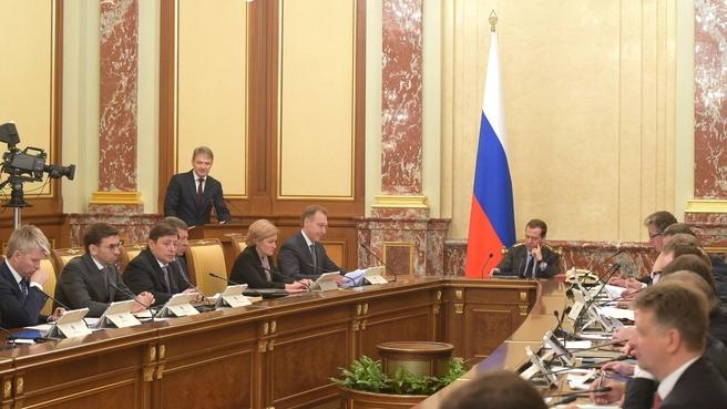 Доклад Александра Ткачёва на заседании Правительства