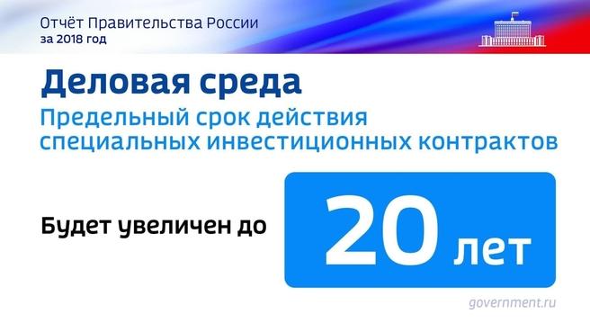 К отчёту о результатах деятельности Правительства России за 2018 год. Слайд 49