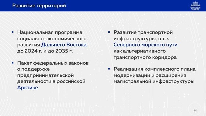 К отчёту о результатах деятельности Правительства России за 2020 год. Слайд 20