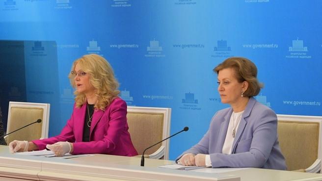 Briefing with Tatyana Golikova and Rospotrebnadzor Head Anna Popova