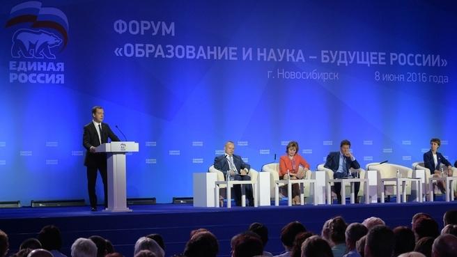 Форум «Образование и наука – будущее России»