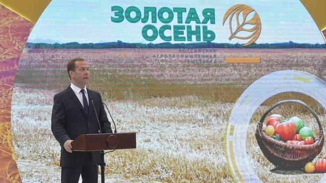 Выступление на церемонии открытия выставки «Золотая осень – 2016»