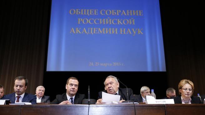 Выступление президента Российской академии наук Владимира Фортова