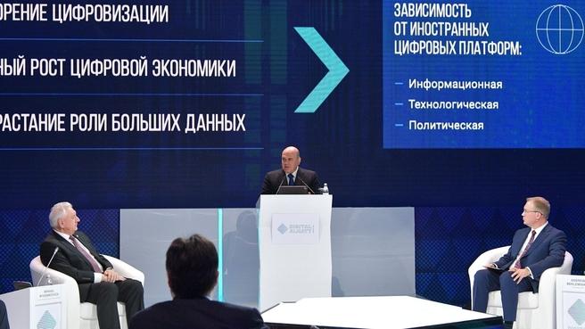 Михаил Мишустин принял участие в работе международного форума «Цифровое будущее глобальной экономики»
