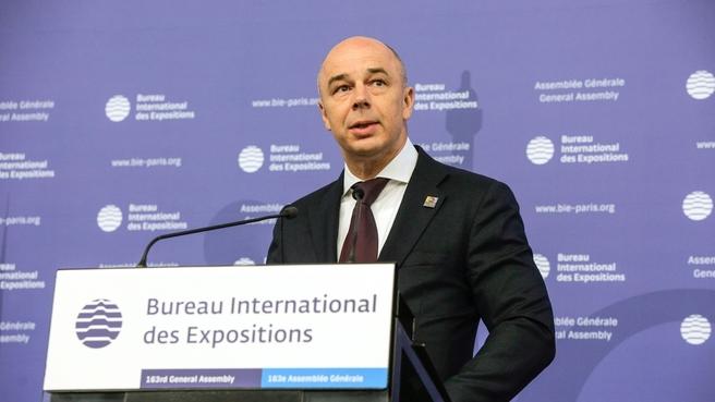 Выступление Антона Силуанова на Генеральной ассамблее Международного бюро выставок