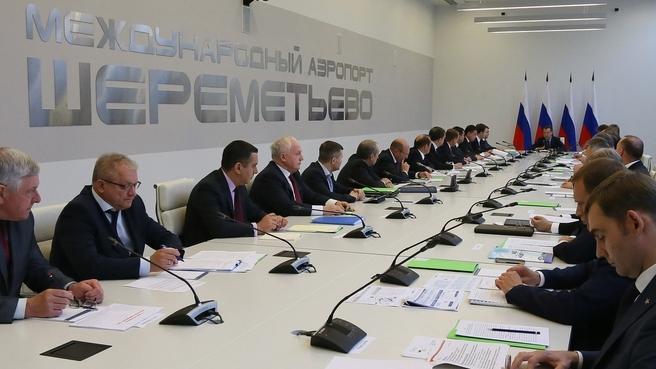Совещание о ходе подготовки Московского авиационного узла к проведению в 2018 году в России чемпионата мира по футболу