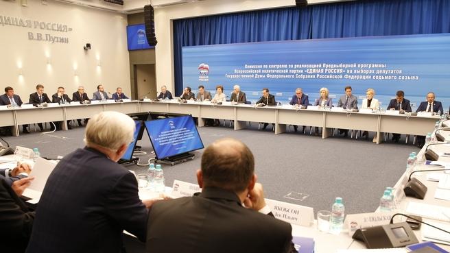 Заседание Комиссии по контролю за реализацией предвыборной программы партии «Единая Россия»
