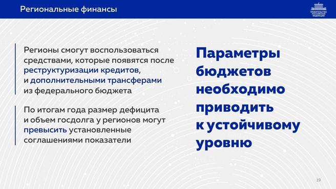 К отчёту о результатах деятельности Правительства России за 2020 год. Слайд 19