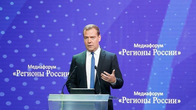 Выступление на медиафоруме «Регионы России»