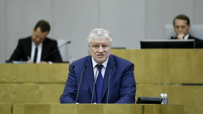 Выступление руководителя фракции политической партии «Справедливая Россия» Сергея Миронова