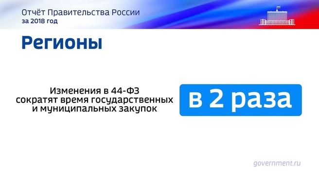 К отчёту о результатах деятельности Правительства России за 2018 год. Слайд 69