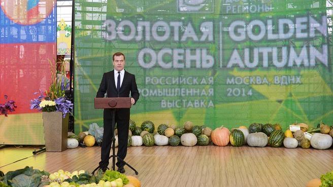 Выступление на церемонии открытия 16-й российской агропромышленной выставки «Золотая осень»