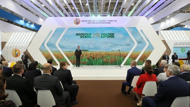 Выступление на церемонии открытия 20-й российской агропромышленной выставки «Золотая осень»