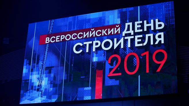 Всероссийский день строителя 2019