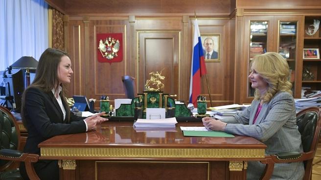 Встреча Татьяны Голиковой c победителем конкурса «Лидеры России – 2020» Мариной Добринец