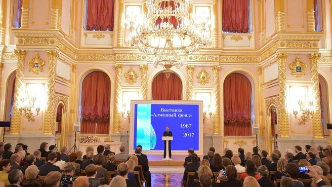 Вручение  государственных и правительственных награды работникам Гохрана России по случаю 50-летия выставки «Алмазный фонд»