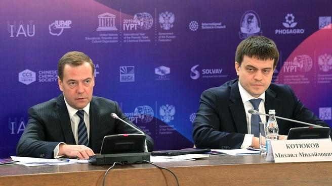 Вступительное слово Дмитрия Медведева на заседании оргкомитета по подготовке и проведению в 2019 году Международного года Периодической таблицы химических элементов