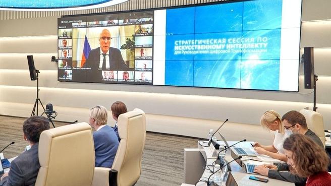 Дмитрий Чернышенко во время второй стратегической сессии по искусственному интеллекту для руководителей цифровой трансформации