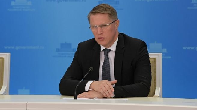 Министр здравоохранения Михаил Мурашко на брифинге