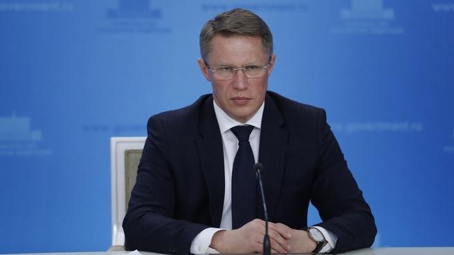 Брифинг министра здравоохранения Михаила Мурашко