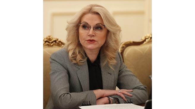 Заместитель Председателя Правительства Татьяна Голикова на оперативном совещании с вице-премьерами
