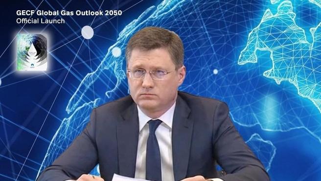 Александр Новак выступил на презентации Долгосрочного прогноза ФСЭГ по развитию газовой отрасли на период до 2050 года