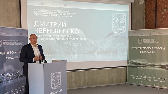 Дмитрий Чернышенко на открытии финальной стратегической сессии второго модуля Всероссийского конкурса на создание ТРК и развитие экотуризма в России