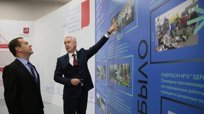 Осмотр выставочных стендов форума «Городское развитие и совершенствование качества городской среды»