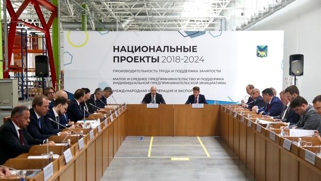 Совещание о ходе реализации национальных проектов «Международная кооперация и экспорт», «Производительность труда и поддержка занятости», «МСП и поддержка индивидуальной предпринимательской инициативы»