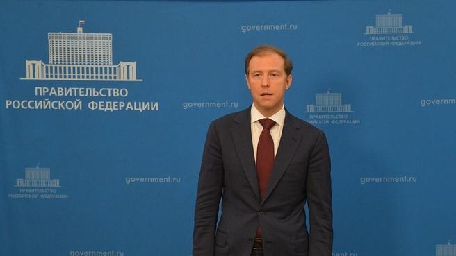 Денис Мантуров на брифинге по окончании рабочей встречи Председателя Правительства с производителями вакцин от коронавирусной инфекции