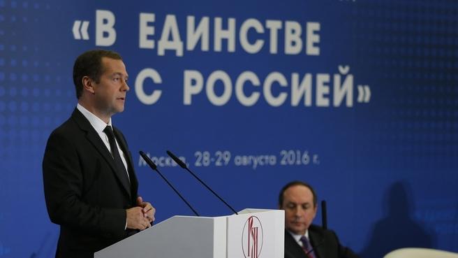 Всемирный форум «В единстве с Россией»