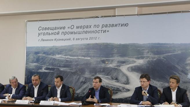 Совещание о мерах по развитию угольной промышленности