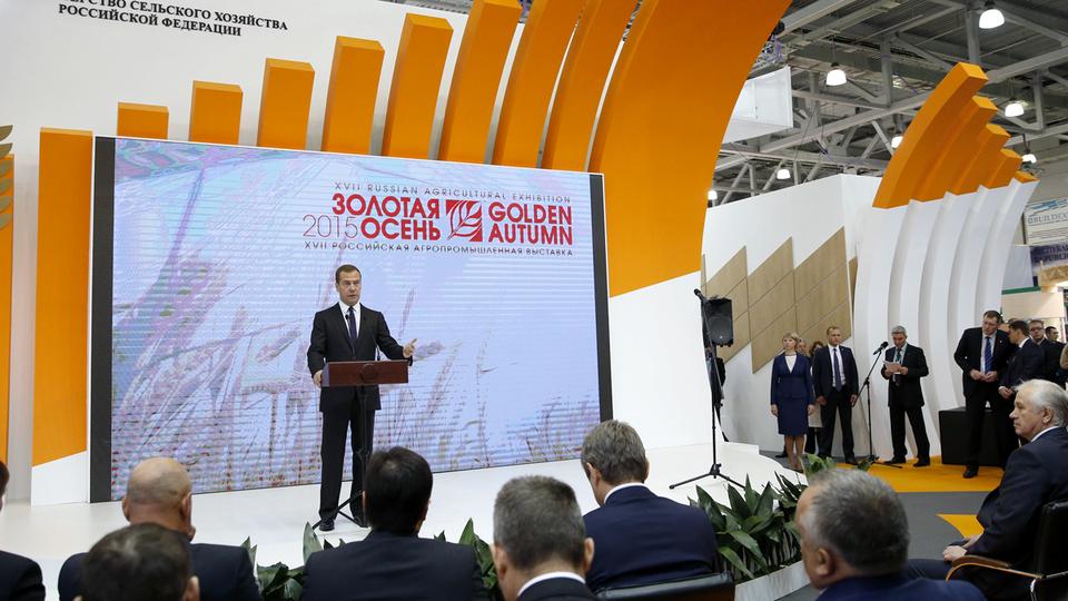 17-я российская агропромышленная выставка «Золотая осень»