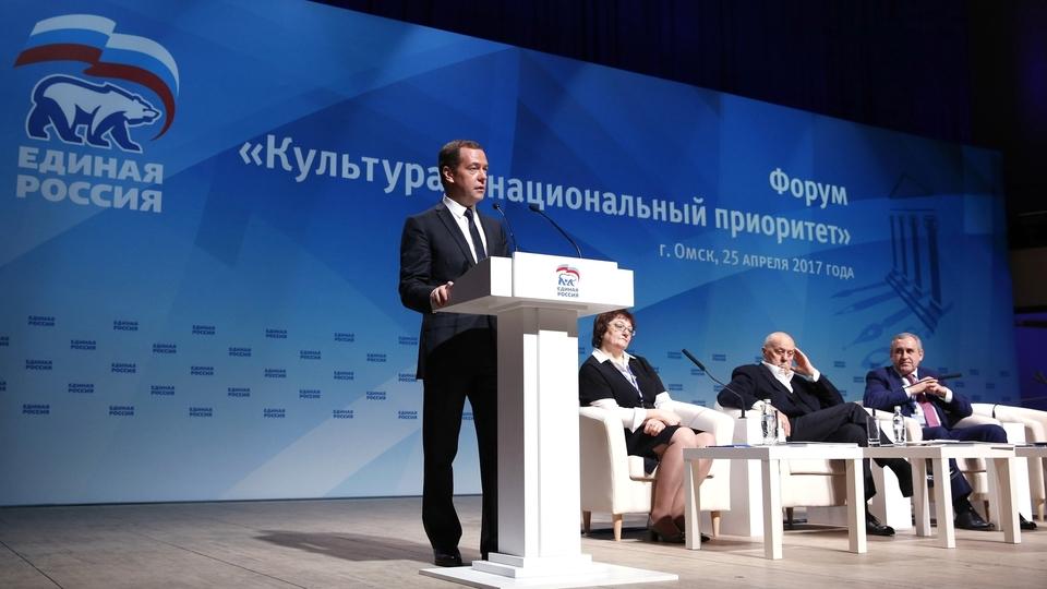 Выступление Дмитрия Медведева на форуме партии «Единая Россия» «Культура – национальный приоритет»
