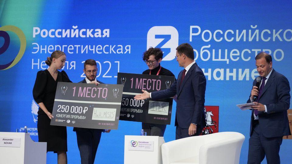 Александр Новак наградил победителей хакатона «Энергия прорыва» по завершении сессии «Диалог на равных»
