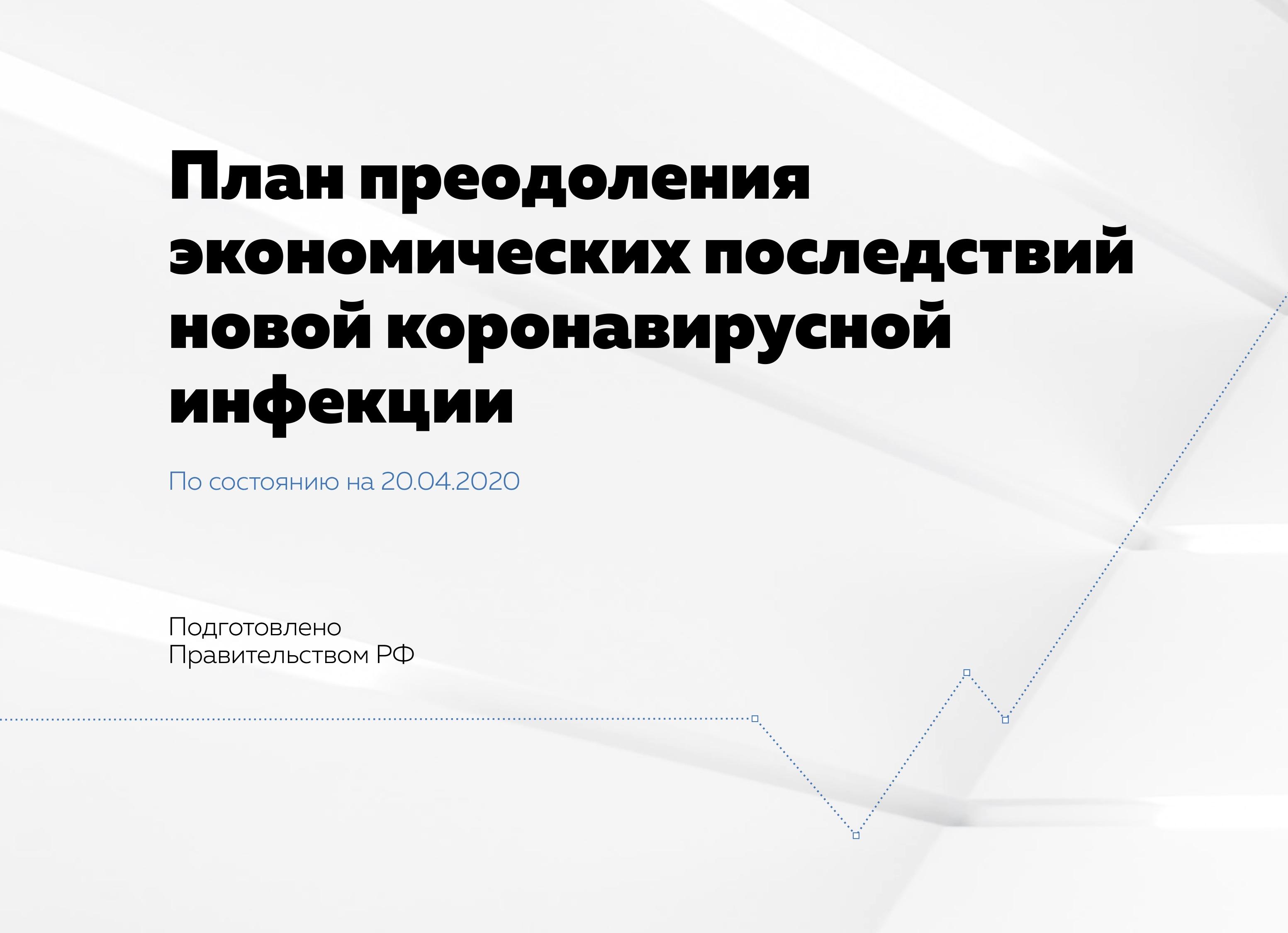 Стоимость принятых Правительством мер поддержки экономики составила 2,1 трлн рублей