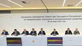 Вступительное слово на заседании президиума Совета при Президенте Российской Федерации по модернизации экономики и инновационному развитию России