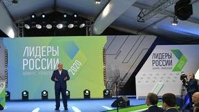 Выступление Михаила Мишустина на суперфинале конкурса управленцев «Лидеры России»