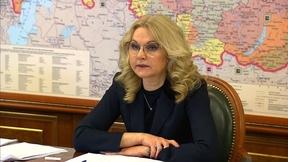 Вступительное слово Татьяны Голиковой на совещании с ведущими эпидемиологами и вирусологами