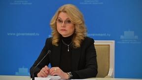 Брифинг Татьяны Голиковой