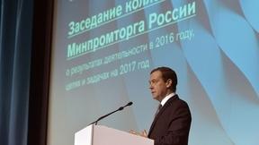 Вступительное слово Дмитрия Медведева на расширенной коллегии Министерства промышленности и торговли