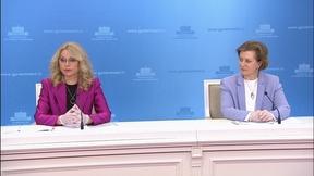 Брифинг Татьяны Голиковой и руководителя Роспотребнадзора Анны Поповой